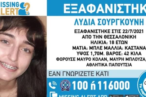 Συναγερμός στη Θεσσαλονίκη για την εξαφάνιση 18χρονης