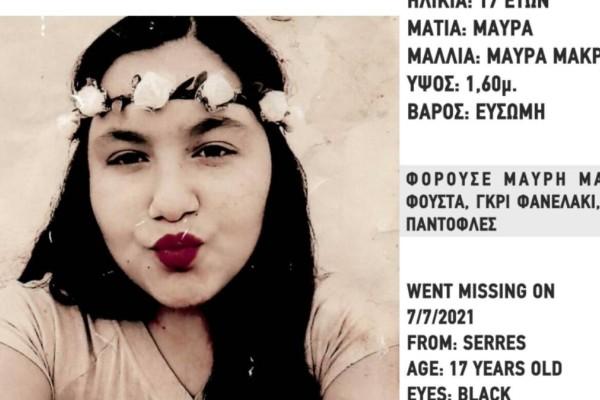 Συναγερμός στις Σέρρες για την εξαφάνιση 17χρονης