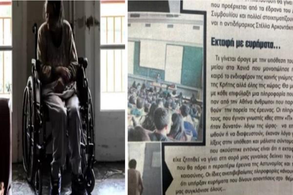 Γηροκομείο στα Χανιά: «Μίλησε» το κρανίο νεκρής μετά την εκταφή - Τι «έδειξε» η ιατροδικαστική έρευνα