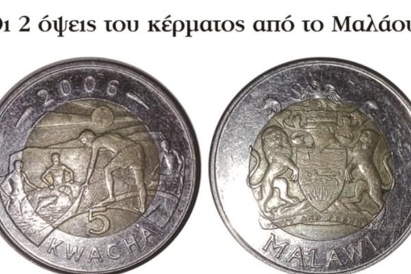 Μεγάλη Προσοχή! – Γέμισε η αγορά με fake 2ευρα από το Μαλάουι