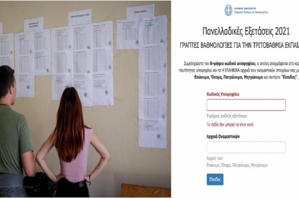 Πανελλαδικές Εξετάσεις: Τέλος στην αγωνία των υποψηφίων! Ανακοινώθηκαν οι βαθμολογίες - Πώς θα τις δείτε