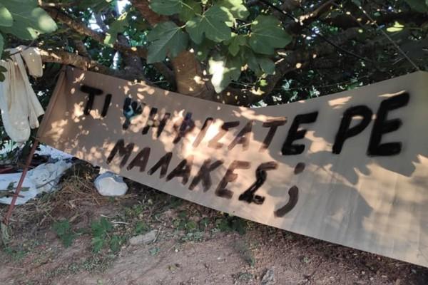 Γαργαλιάνοι: Έφοδος αστυνομικών σε χωράφι για να κατεβάσουν πανό κατά του Μητσοτάκη