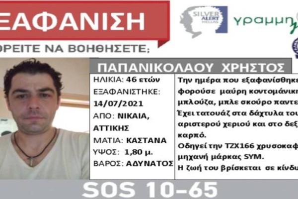 Βρέθηκε νεκρός ο Χρήστος Παπανικολάου!