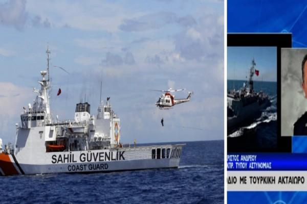 Θερμό επεισόδιο στην Κύπρο: Τουρκική ακταιωρός άνοιξε πυρ και ανάγκασε σκάφος του Λιμενικού να αποσυρθεί (Video)