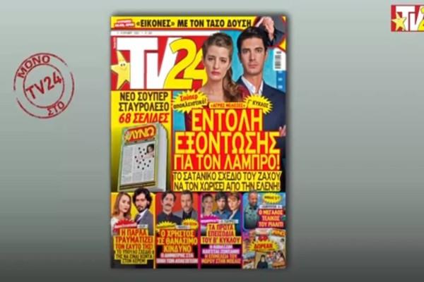 Tv24: Το σατανικό σχέδιο στις Άγριες Μέλισσες και η επιστροφή του... Γιατρού!