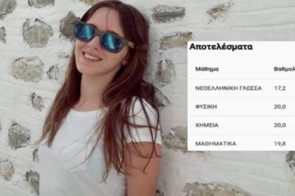 Σταυρούλα Τζιράκη: Έγραψε το απόλυτο 20 σε Φυσική και Χημεία - Η μαθήτρια από τον Πειραιά που αρίστευσε στις Πανελλήνιες!