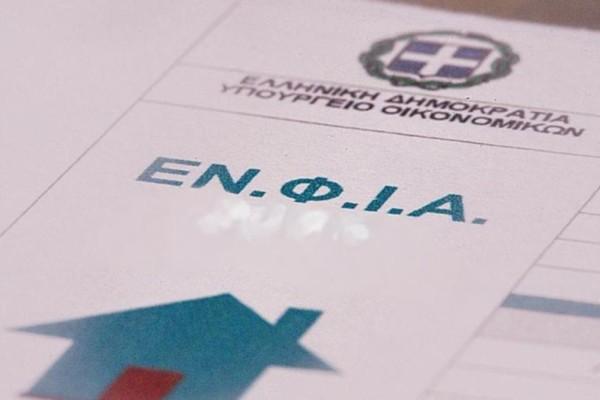 Έρχεται η ώρα του ΕΝΦΙΑ με διορθώσεις στο έντυπο Ε9 - Πώς θα «ελαφρύνετε» τα εκκαθαριστικά
