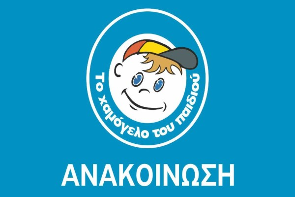 Διπλό Missing Alert Hellas από το «Χαμόγελο του Παιδιού»