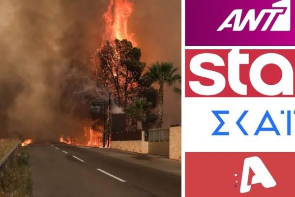 Καίγεται η Αθήνα και ΑΝΤ1, ΣΚΑΙ, Star, Alpha δεν δείχνουν το παραμικρό!