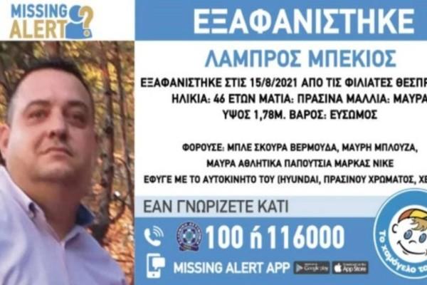 Νεκρός ο 46χρονος που είχε εξαφανιστεί το Δεκαπενταύγουστο στη Θεσπρωτία