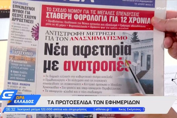 Τα πρωτοσέλιδα των εφημερίδων (30/08)