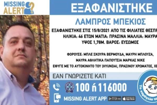 Συναγερμός στην Θεσπρωτία - Εξαφάνιση 46χρονου
