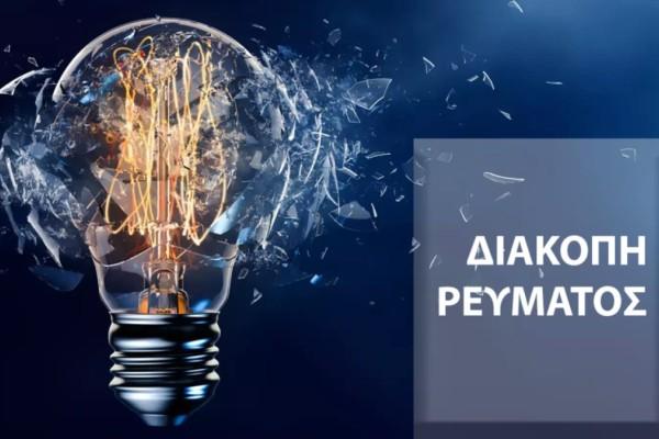 ΔΕΔΔΗΕ: Διακοπή ρεύματος σε Αθήνα, Άλιμο και Ρέντη