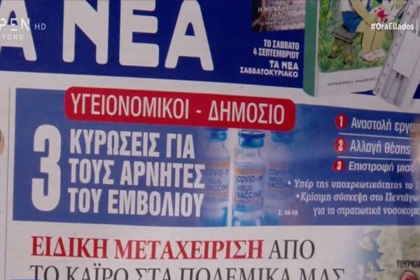 Τα πρωτοσέλιδα των εφημερίδων (31/08)