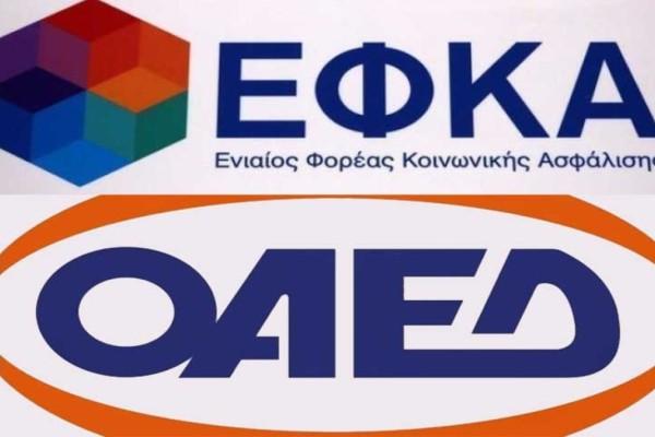 «Βρέχει» λεφτά: Οι πληρωμές e-ΕΦΚΑ και ΟΑΕΔ για τις επόμενες μέρες