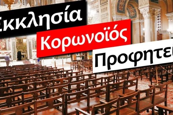 Προφητεία - Σοκ: «Ο αντίχριστος θα είναι πιστός. Δεν θα κλείσει τις Εκκλησίες, αλλά...»