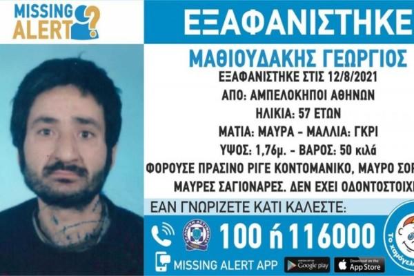 Συναγερμός στις Αρχές: Εξαφάνιση 57χρονου από τους Αμπελόκηπους