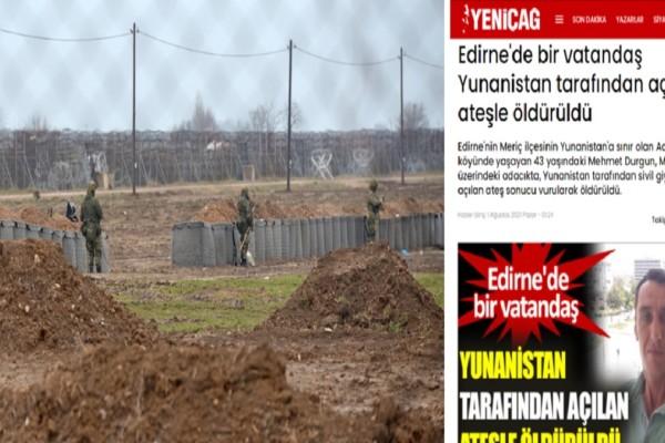 Προβοκάτσια από Τουρκικά ΜΜΕ: «Νεκρός Τούρκος από ελληνικά πυρά στον Έβρο» - Διαψεύδει η ελληνική πλευρά