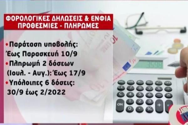 Φορολογικές δηλώσεις - ΕΝΦΙΑ: Οι νέες προθεσμίες πληρωμών (Video)