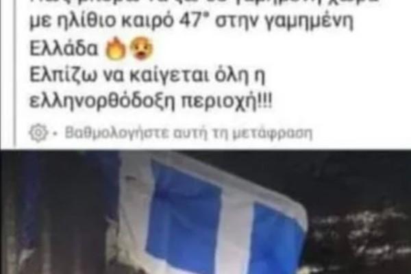 Σοκαριστική ανάρτηση στο Facebook: Ελπίζω να καίγεται όλη η ελληνική Ορθόδοξη γη!