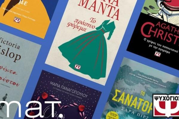 Η μόδα συναντά τη λογοτεχνία στη νέα συνεργασία της MAT FASHION με τις Εκδόσεις ΨΥΧΟΓΙΟΣ
