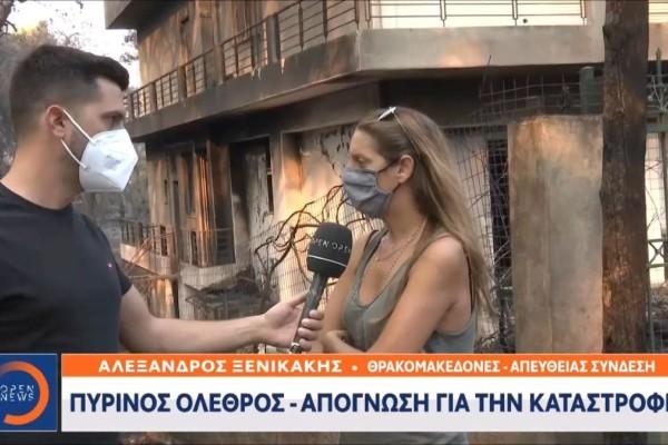 Φωτιά στην Αττική: Συγκλονιστική μαρτυρία γυναίκας που έζησε και την τραγωδία στο Μάτι