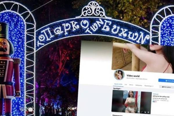 Απίστευτο: Χάκαραν το Πάρκο των Ευχών στο Facebook - Το μετέτρεψαν σε σελίδα με προκλητικά βίντεο
