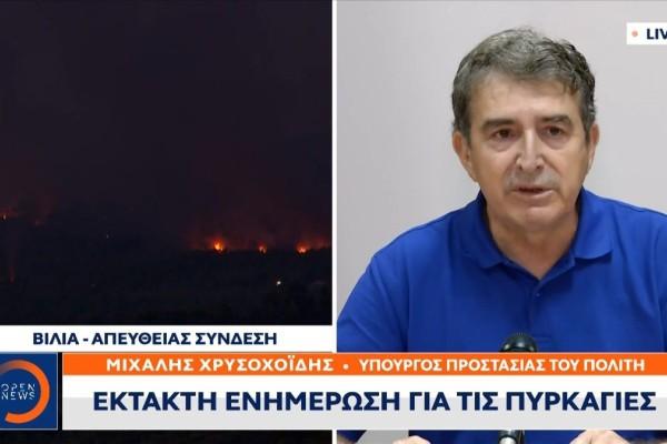 Η ενημέρωση από τον Μιχάλη Χρυσοχοΐδη για τις φωτιές σε Βίλια και Κερατέα