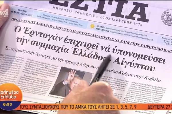 Τα πρωτοσέλιδα των εφημερίδων (16/09)