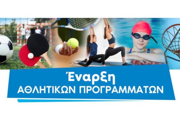 Έναρξη των αθλητικών προγραμμάτων του Δήμου Αμαρουσίου για τη χρονική περίοδο 2021-2022, την Παρασκευή 1η Οκτωβρίου 2021