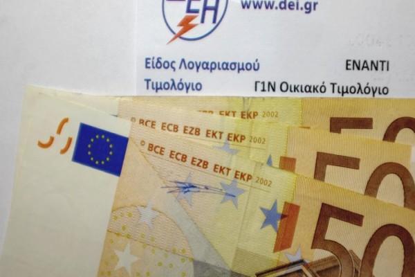 ΔΕΗ: Πώς θα κερδίσετε από 35 έως και 150 ευρώ στο ηλεκτρικό ρεύμα