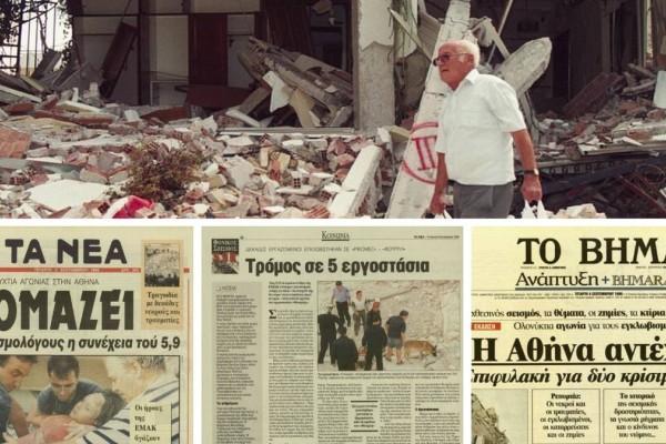 Φονικός σεισμός στην Αθήνα: Σπάνια ντοκουμέντα εφημερίδων από την επομένη της τραγωδίας!