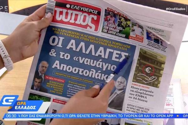 Τα πρωτοσέλιδα των εφημερίδων (01/09)
