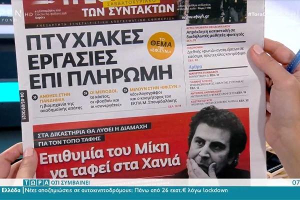 Τα πρωτοσέλιδα των εφημερίδων (04/09)