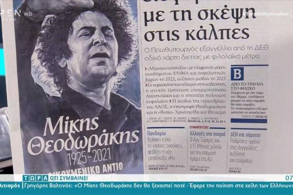 Τα πρωτοσέλιδα των εφημερίδων (05/09)