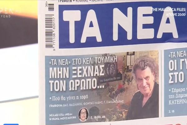 Τα πρωτοσέλιδα των εφημερίδων (06/09)