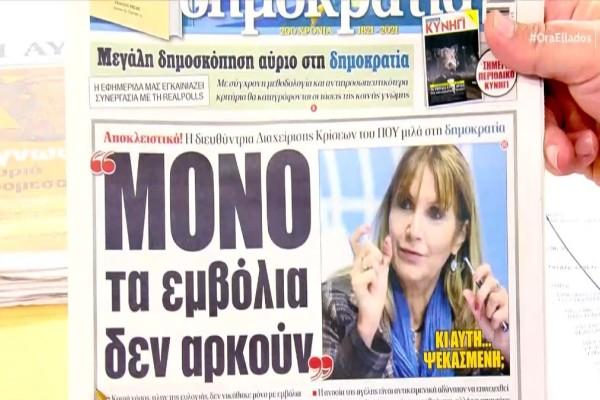 Τα πρωτοσέλιδα των εφημερίδων (08/09)