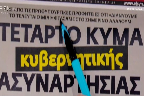 Τα πρωτοσέλιδα των εφημερίδων (15/09)