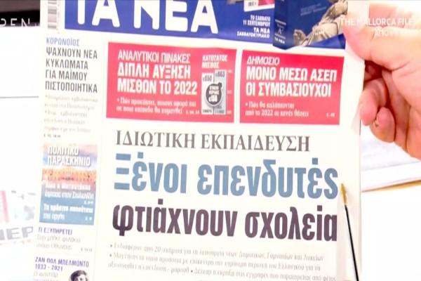 Τα πρωτοσέλιδα των εφημερίδων (07/09)