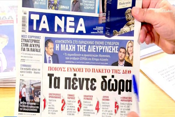 Τα πρωτοσέλιδα των εφημερίδων (14/09)