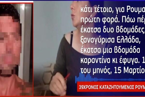 Έγκλημα στην Κυπαρισσία: Τι είπε ο 39χρονος πρώην σύντροφος της Μόνικα λίγο πριν παραδοθεί - Ποιους «δείχνει» (Video)