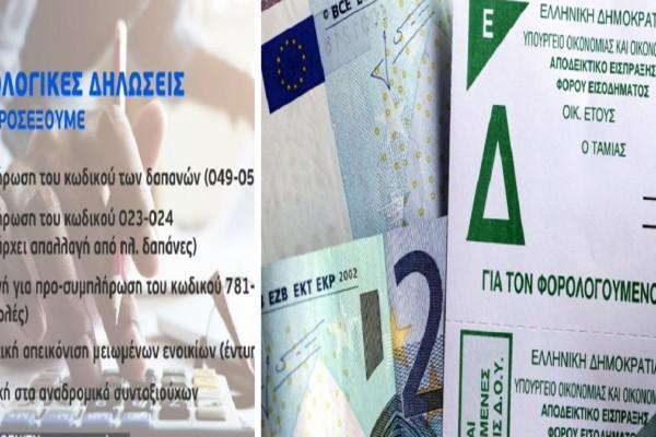 Φορολογικές δηλώσεις: Ερχεται νέα παράταση - Πως θα πληρωθούν οι δόσεις