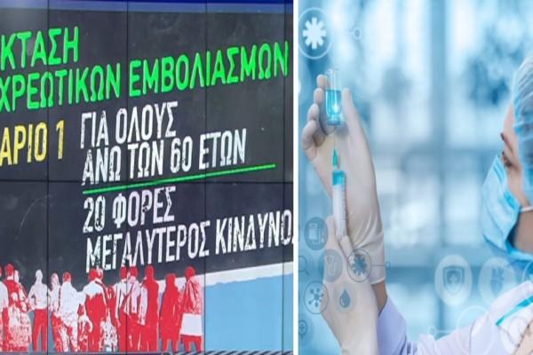 Υποχρεωτικός Εμβολιασμός: Οι δύο ημερομηνίες που θα κρίνουν την επέκτασή του - Ποιους θα αφορά