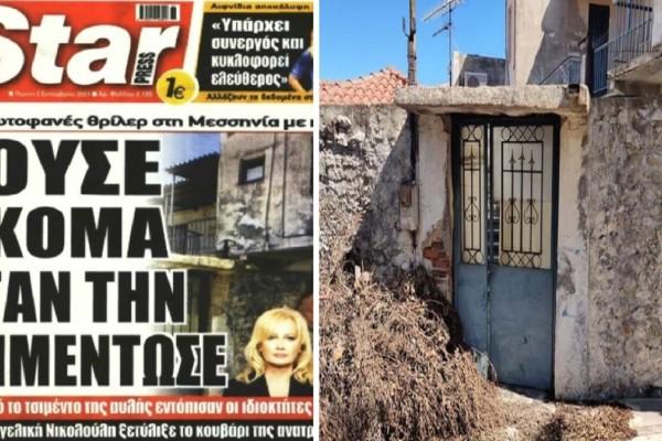 Φρίκη στην Κυπαρισσία: Ζωντανή η 42χρονη όταν την τσιμέντωναν! Ανατριχιαστικές αποκαλύψεις από την Αγγελική Νικολούλη (Video)