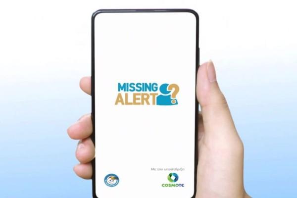 Missing Alert - Συναγερμός στο Γαλάτσι: Εξαφανίστηκε 60χρονος