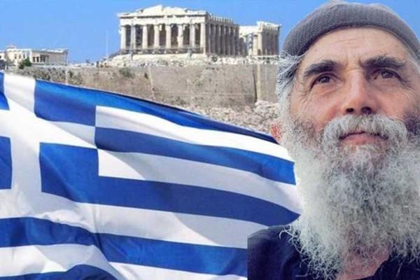 Γέροντας Παΐσιος: «Θα τιμωρηθούν όσοι επιδιώκουν να εξαφανίσουν την Ελλάδα»