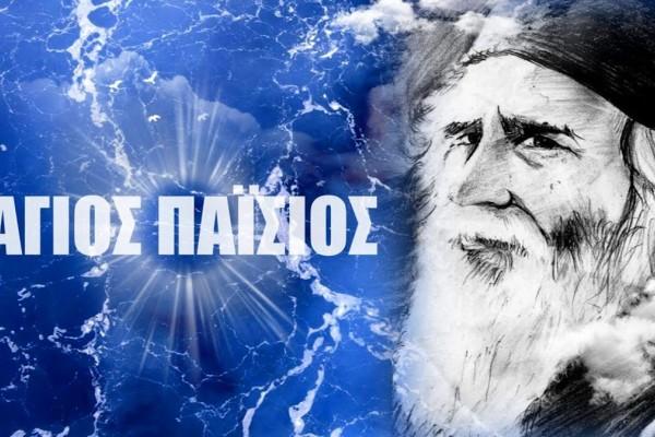 Ανατριχιαστικό: Οι προφητείες του Αγίου Παϊσίου που βγήκαν αληθινές!
