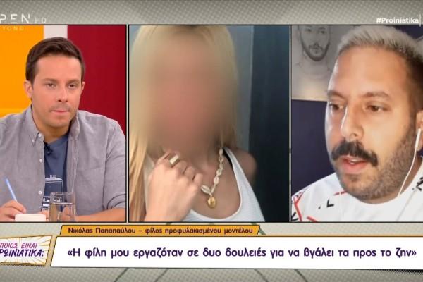 Νικόλας Παπαπαύλου για μοντέλο με την κοκαΐνη: «Έκανε δύο δουλειές για τα προς το ζην»