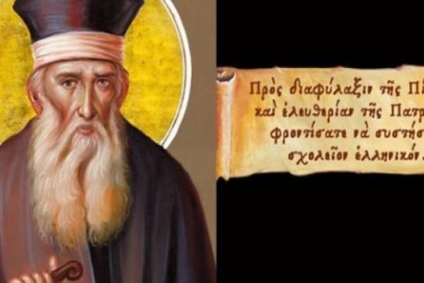 «Θα χυθεί αίμα»: Ανατριχιαστική προφητεία του Αγίου Κοσμά