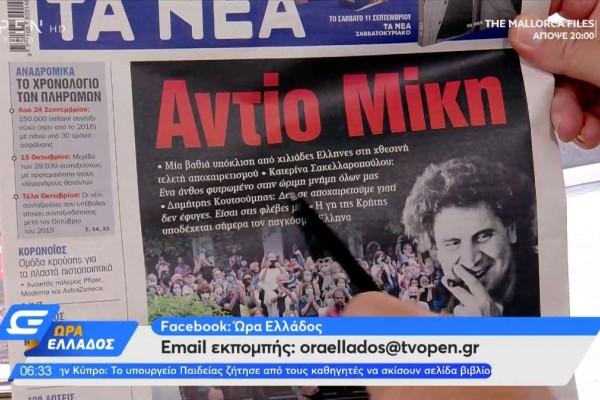 Τα πρωτοσέλιδα των εφημερίδων (09/09)